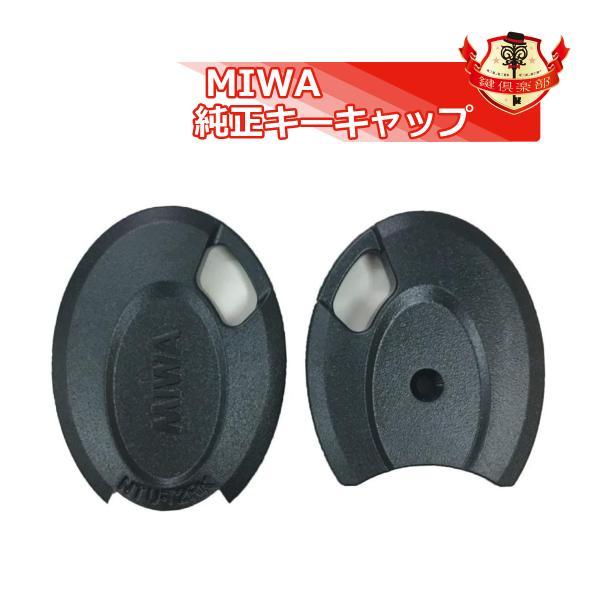 MIWA ミワ キーカバー キーキャップ キーヘッド メーカー純正 PR PS JN UR 送料無料