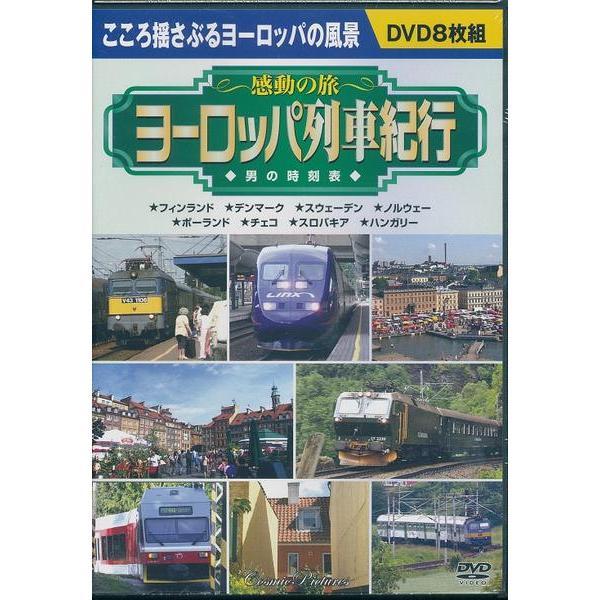 感動の旅 ヨーロッパ列車紀行 男の時刻表 DVD8枚組