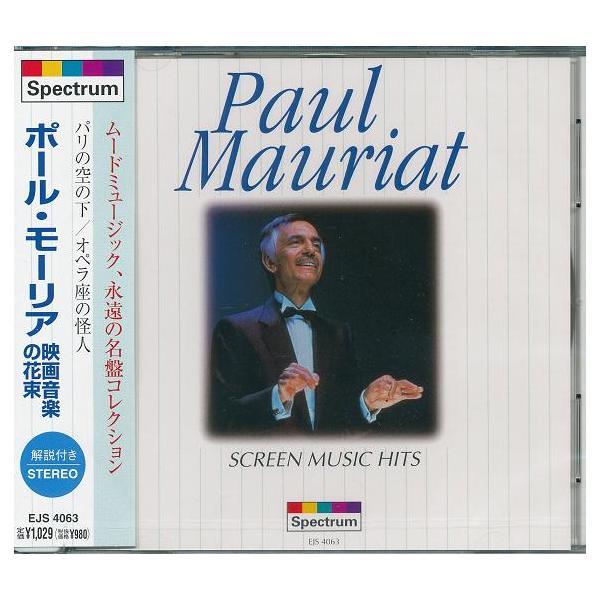 ポール・モーリア映画音楽の花束12曲収録CD