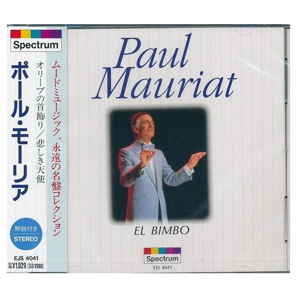 ポール・モーリアオリーブの首飾り/悲しき天使12曲収録CD