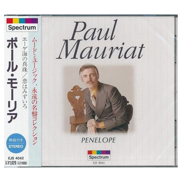 ポール・モーリアエーゲ海の真珠/恋はみずいろ12曲収録CD