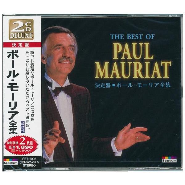 ポール・モーリア全集CD2枚組24曲粋でお洒落な演奏をたっぷりと
