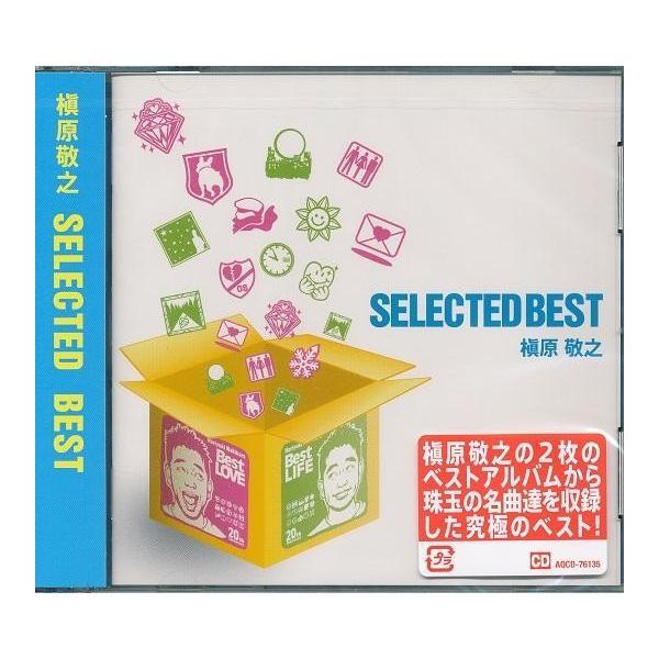 槇原敬之 SELECTED BEST CD