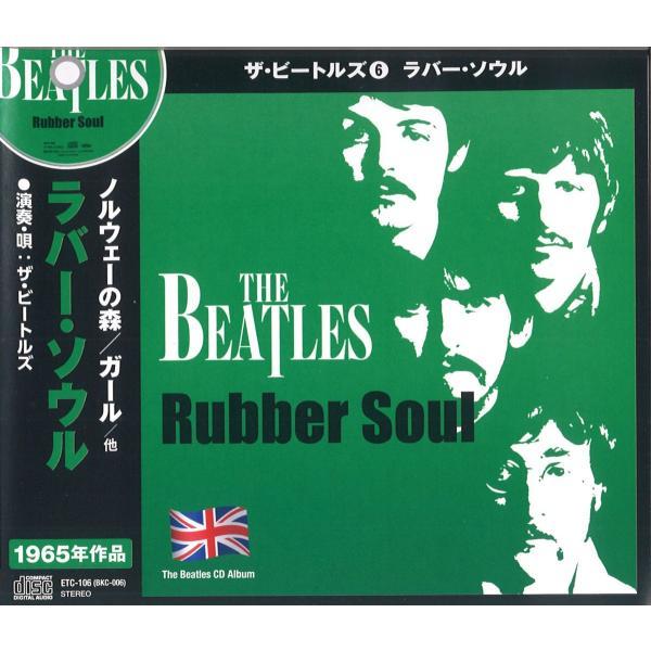 THE BEATLES ザ・ビートルズ6 ラバー・ソウル CD