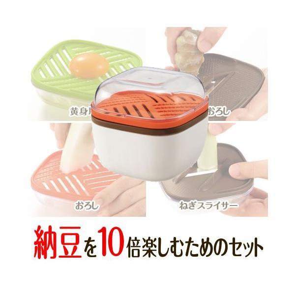 日本製 納豆を10倍楽しむためのセット オレンジ C-1843