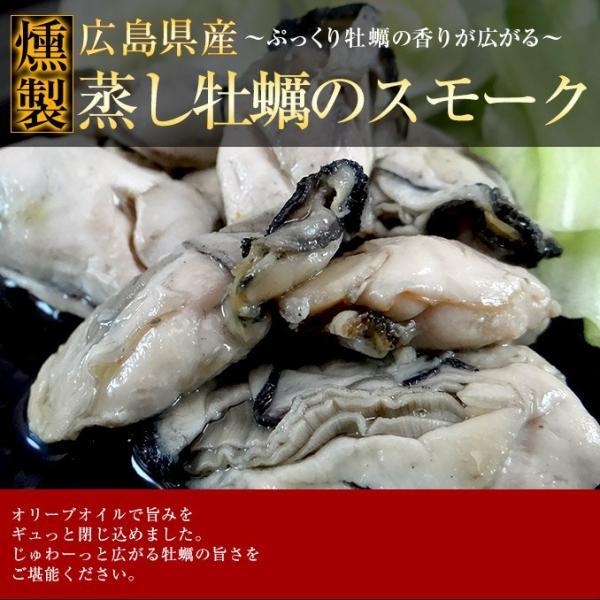 蒸し牡蠣 スモーク オリーブ和え 蒸し牡蠣スモークオリーブ 燻製 おつまみ 肴 ギフト お祝い 贈答品|k-foods