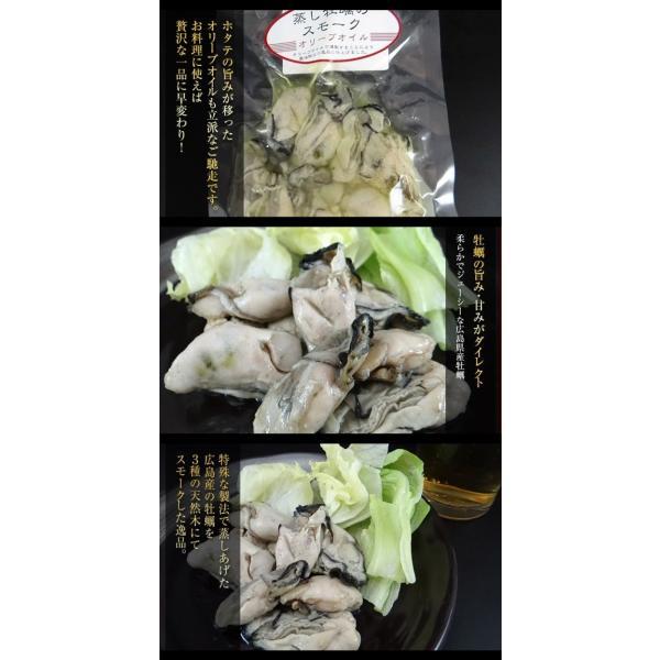 蒸し牡蠣 スモーク オリーブ和え 蒸し牡蠣スモークオリーブ 燻製 おつまみ 肴 ギフト お祝い 贈答品|k-foods|02