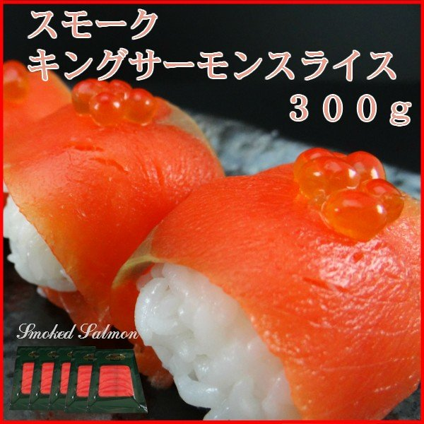 スモークサーモン キングサーモン スライス 60g × 5P サーモン 燻製 海鮮 冷凍 鮭 刺身 魚 ギフト お取り寄せ 天然 お歳暮 お中元 生食 水産加工 海のめぐみ