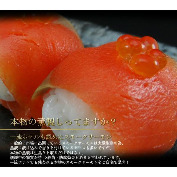 スモークサーモン スモークキング 鮭 スモークサーモン スライス 燻製 60g × 5P ギフト お祝い 贈答品|k-foods|02