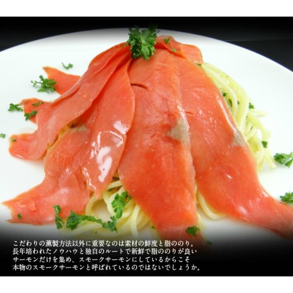 スモークサーモン スモークキング 鮭 スモークサーモン スライス 燻製 60g × 5P ギフト お祝い 贈答品|k-foods|03