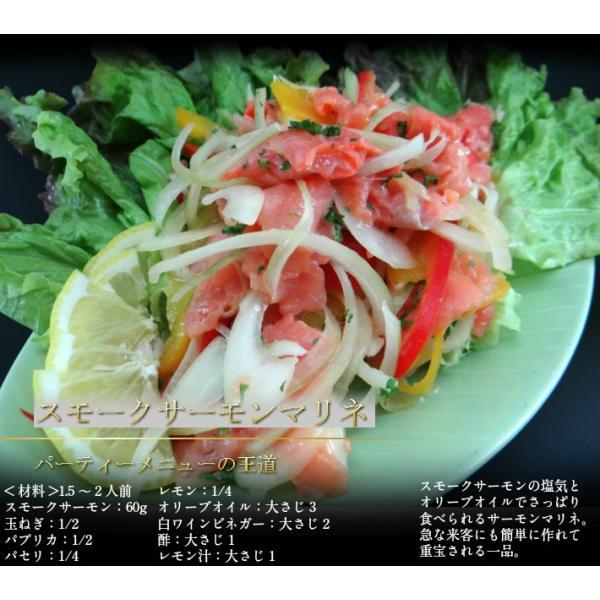 スモークサーモン スモークキング 鮭 スモークサーモン スライス 燻製 60g × 5P ギフト お祝い 贈答品|k-foods|04