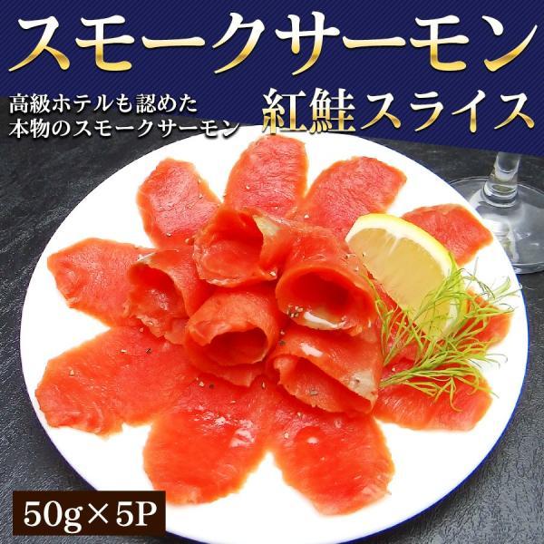 スモークサーモン 紅鮭 スライス 50g × 5P サーモン 燻製 海鮮 冷凍 鮭 刺身 魚 ギフト お取り寄せ 天然 お歳暮 お中元 生食 通販 水産加工 海のめぐみ