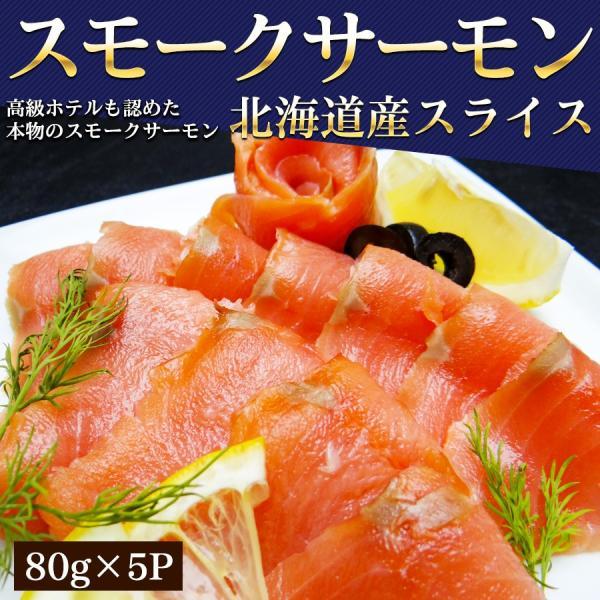 スモークサーモン 北海道産 国産 スモークサーモン 鮭 スライス 燻製 80g × 5P ギフト お祝い 贈答品|k-foods