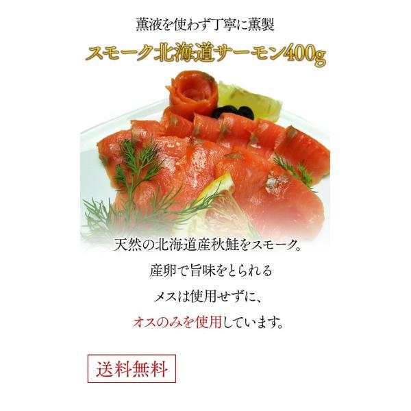 スモークサーモン 北海道産 国産 スモークサーモン 鮭 スライス 燻製 80g × 5P ギフト お祝い 贈答品|k-foods|02