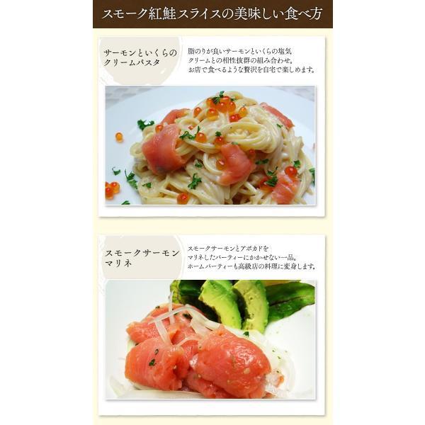 スモークサーモン 北海道産 国産 スモークサーモン 鮭 スライス 燻製 80g × 5P ギフト お祝い 贈答品|k-foods|03