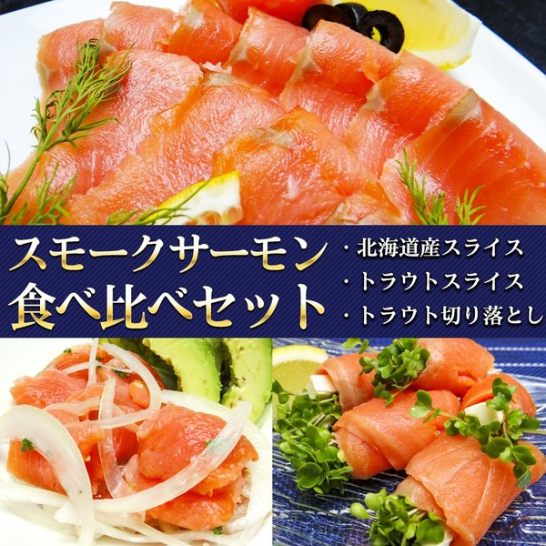 スモークサーモン 食べ比べセット 3種×2P サーモン 燻製 海鮮 冷凍 鮭 刺身 魚 ギフト 北海道 トラウト スライス 切り落とし お歳暮  水産加工 海のめぐみ