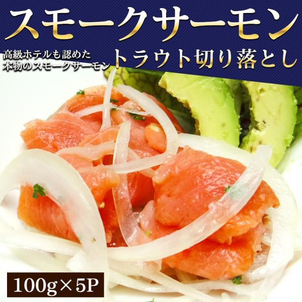 スモークサーモン トラウト 切落し 100g × 5P サーモン 燻製 海鮮 冷凍 鮭 刺身 魚 ギフト お取り寄せ 天然 お歳暮 お中元 生食 通販 水産加工 海のめぐみ