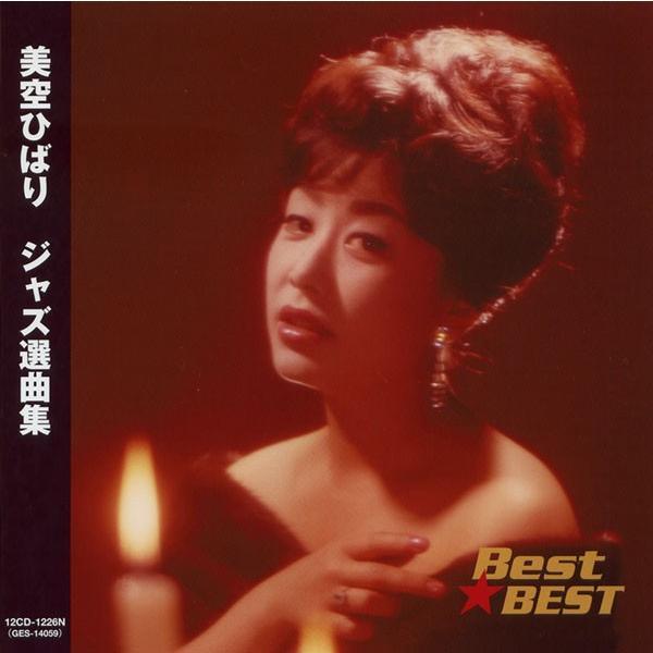 美空ひばり ジャズ選曲集 CD|k-fullfull1694