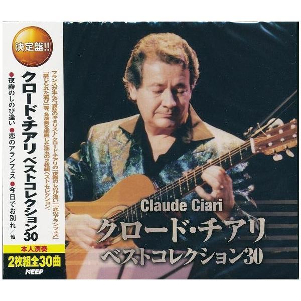 クロード・チアリ ベストコレクション30 CD2枚組全30曲|k-fullfull1694