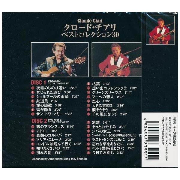 クロード・チアリ ベストコレクション30 CD2枚組全30曲|k-fullfull1694|02