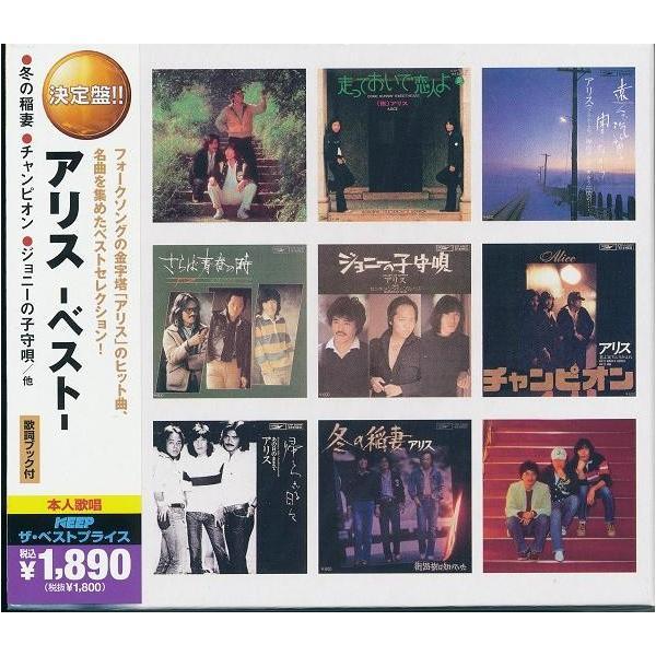 アリス 〜ベスト〜 CD2枚組 30曲収録|k-fullfull1694