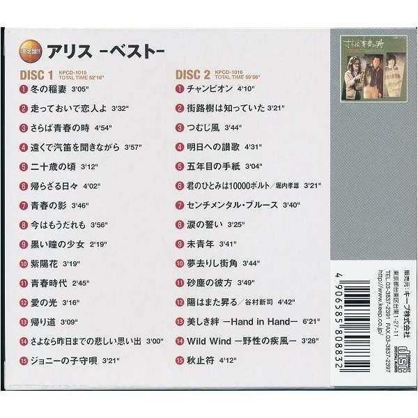 アリス 〜ベスト〜 CD2枚組 30曲収録|k-fullfull1694|02