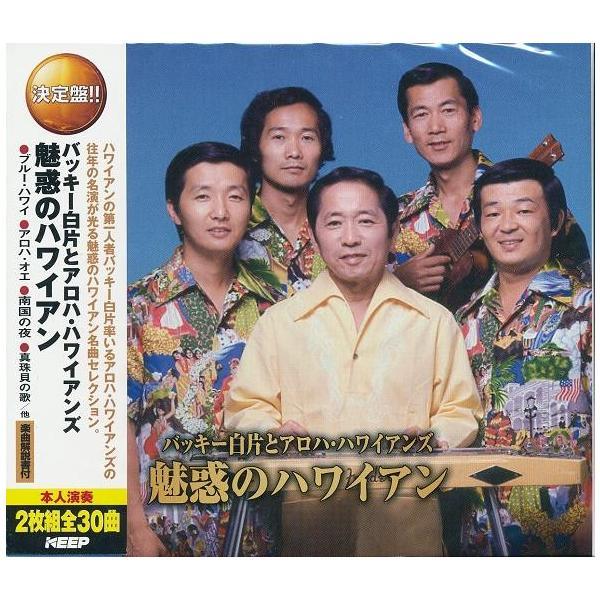バッキー白片とアロハ・ハワイアンズ ベスト CD2枚組30曲|k-fullfull1694