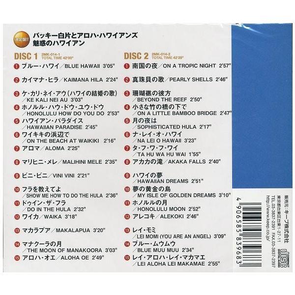 バッキー白片とアロハ・ハワイアンズ ベスト CD2枚組30曲|k-fullfull1694|02