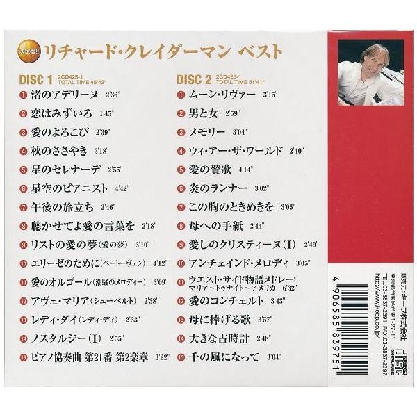 リチャード・クレイダーマン ベスト CD2枚組全30曲|k-fullfull1694|02
