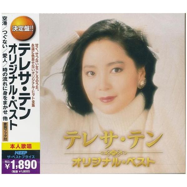 送料無料 テレサ・テン テレサテン オリジナル・ベスト  CD2枚組|k-fullfull1694