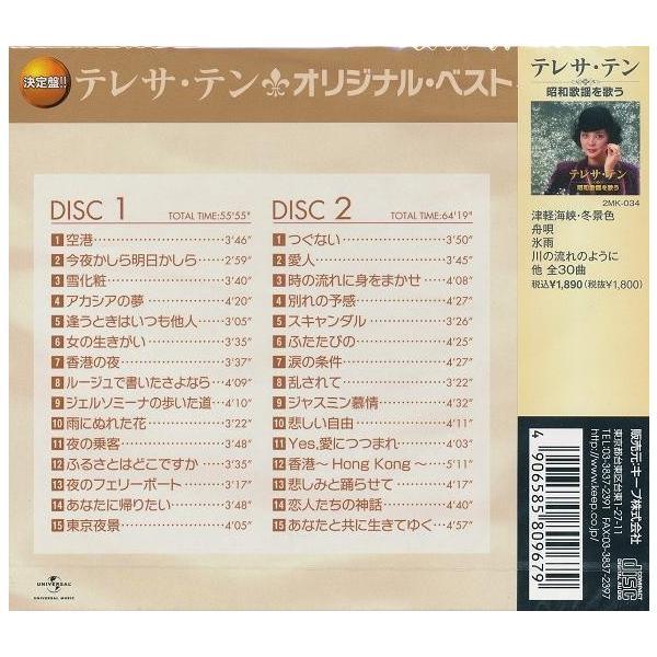 送料無料 テレサ・テン テレサテン オリジナル・ベスト  CD2枚組|k-fullfull1694|02