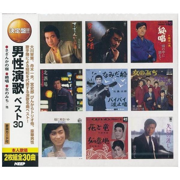 男性 演歌 ベスト CD2枚組 k-fullfull1694