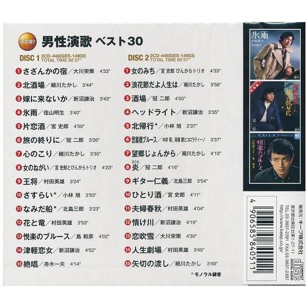 男性 演歌 ベスト CD2枚組 k-fullfull1694 02