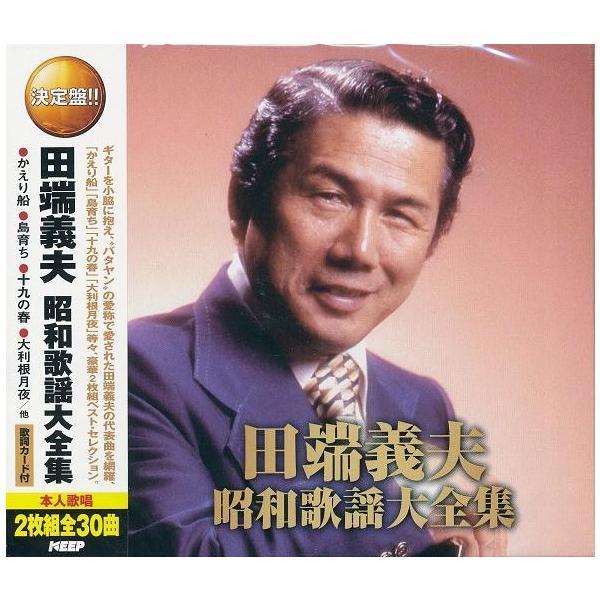 田端義夫 昭和歌謡大全集  CD2枚組|k-fullfull1694