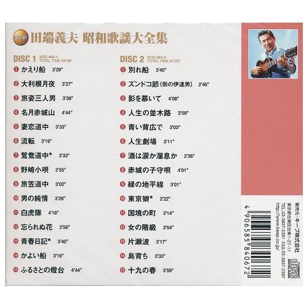 田端義夫 昭和歌謡大全集  CD2枚組|k-fullfull1694|02