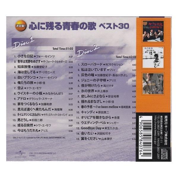 心に残る青春の歌 ベスト CD2枚組30曲|k-fullfull1694|02