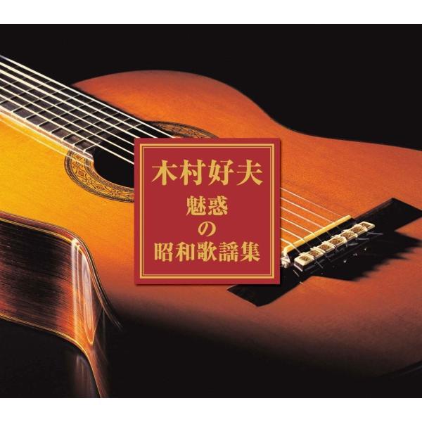 木村好夫 魅惑の昭和歌謡集 ギター演奏 ギター演歌 CD3枚組 k-fullfull1694
