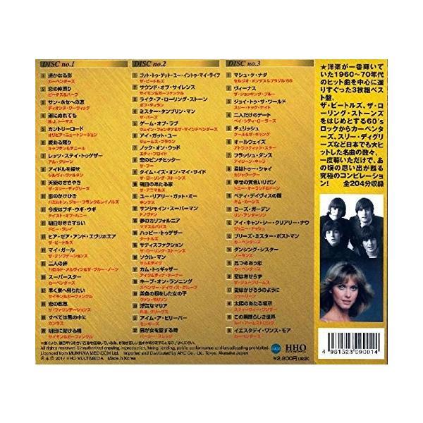 究極のベスト ヒット ポップス CD3枚組62曲入|k-fullfull1694|02