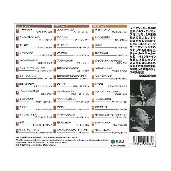 ベスト モダン ジャズ CD3枚組42曲入り|k-fullfull1694|02