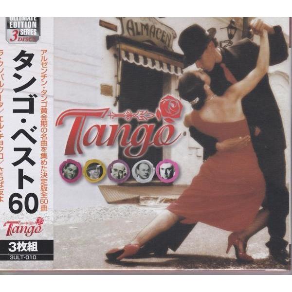 タンゴ ベスト CD3枚組 全60曲|k-fullfull1694