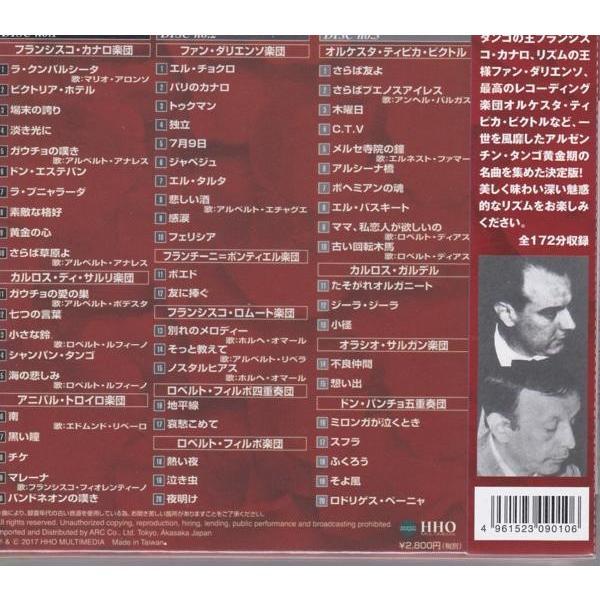 タンゴ ベスト CD3枚組 全60曲|k-fullfull1694|02