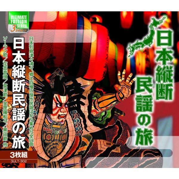 日本縦断民謡の旅 CD3枚組60曲 k-fullfull1694
