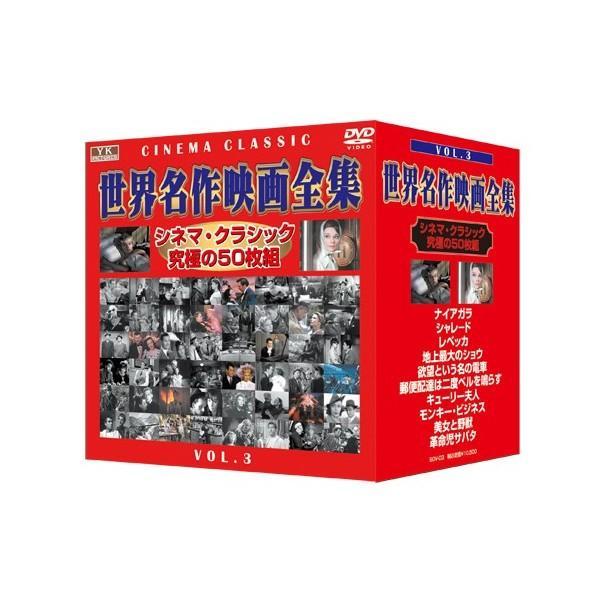 名作映画全集 BOXパッケージ Vol.3 DVD|k-fullfull1694