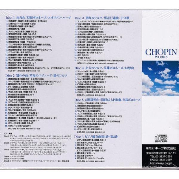 ショパンの調べ  CD6枚組 k-fullfull1694 02