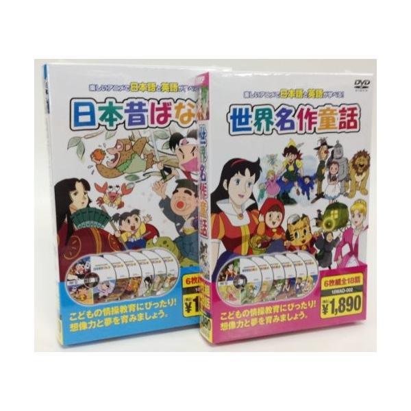日本昔ばなし 世界名作童話 DVD12枚組セット 日本語と英語が学べる k-fullfull1694