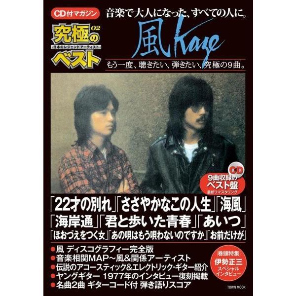送料無料 CD付マガジン 02 風 ギターコード付|k-fullfull1694