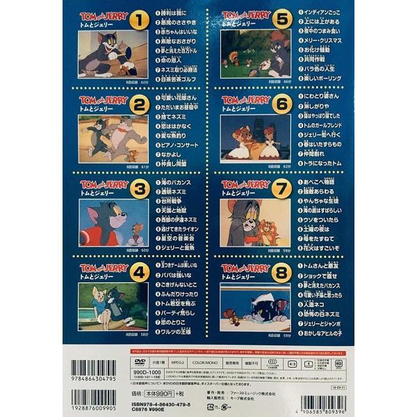 トムとジェリー DVDセット 8枚組|k-fullfull1694|02