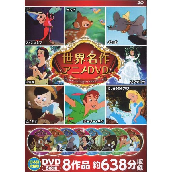 世界名作アニメ DVDセット 8枚組|k-fullfull1694