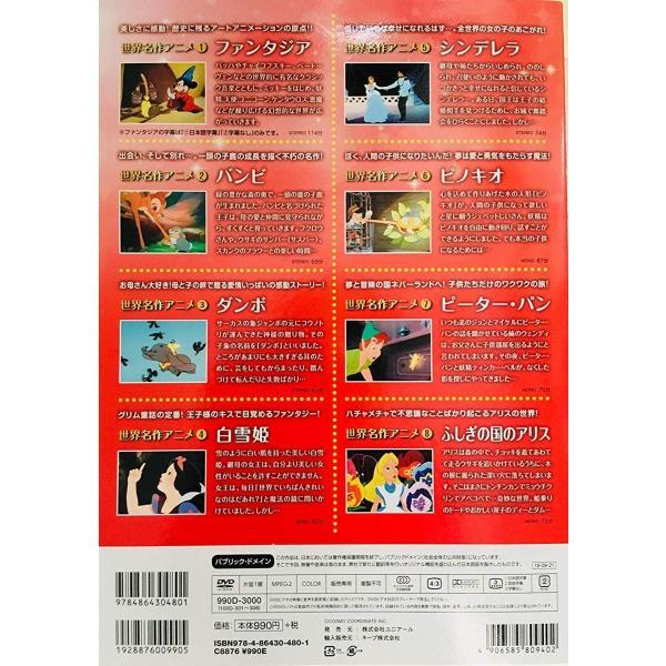 世界名作アニメ DVDセット 8枚組|k-fullfull1694|02