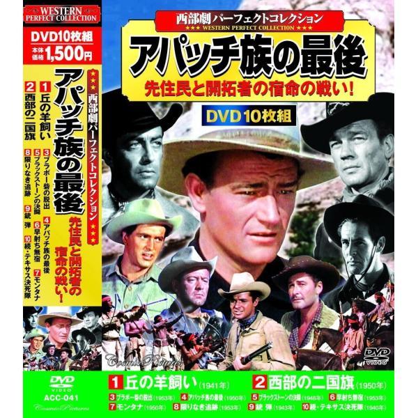 西部劇 パーフェクトコレクション アパッチ族の最後 DVD10枚組